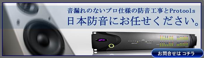防音工事・騒音測定・レコーディングスタジオ・日本防音へお問合せを